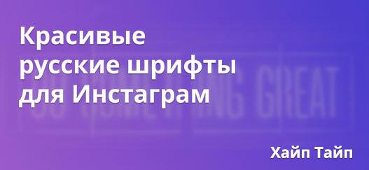 Русские шрифты для Инстаграм